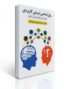 روان شناسی تربیتی کاربردی نویسنده اسماعیل سعدی پور (بیابانگرد)